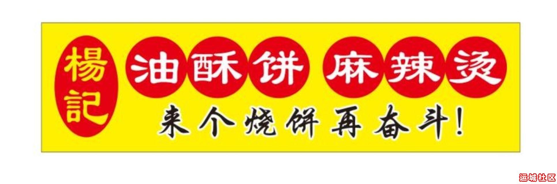 葡萄园十字口杨记油酥饼(葡萄新城楼下)